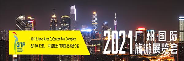 GITF 2021 Guangzhou International Travel Fair - China Travel Online