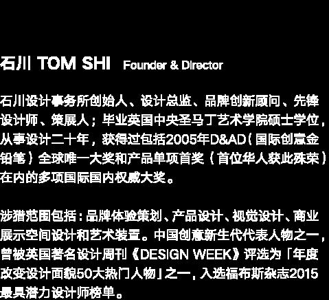 石川介绍_画板 1