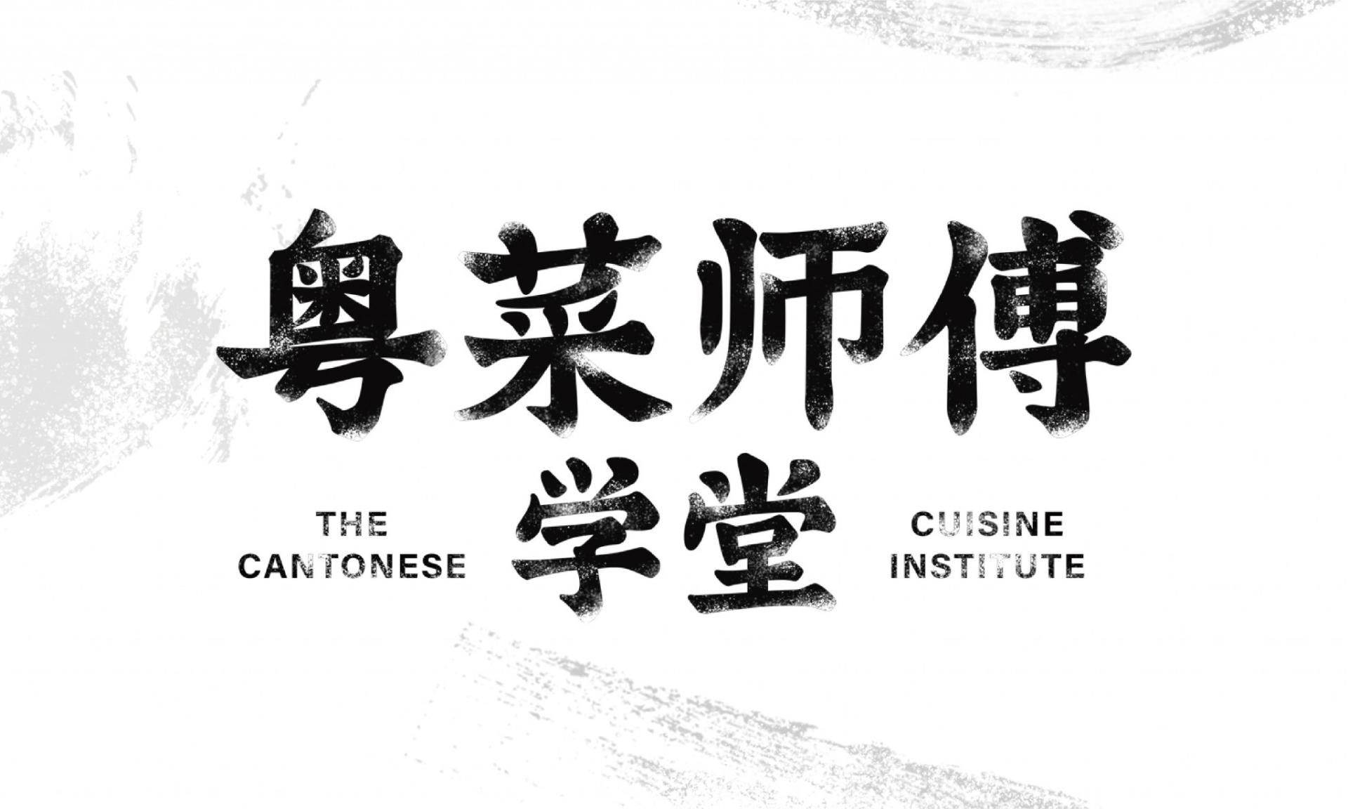 粤菜师傅-01