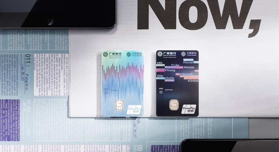 视觉 · 广州银行移动卡