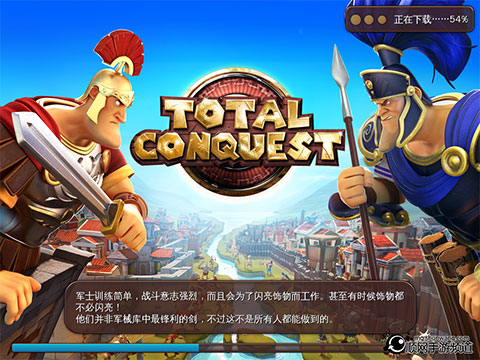 TOTAL CONQUEST(全面征服)