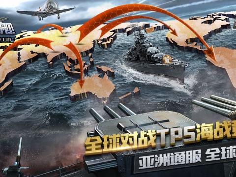 巅峰战舰1