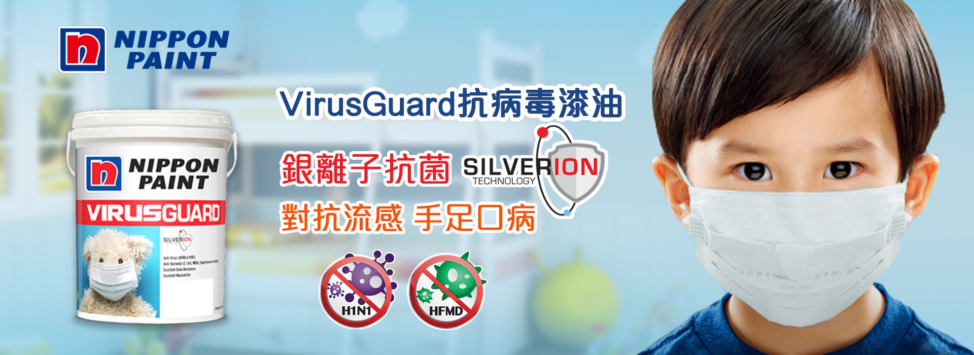 兆記行website banner (virusguard)