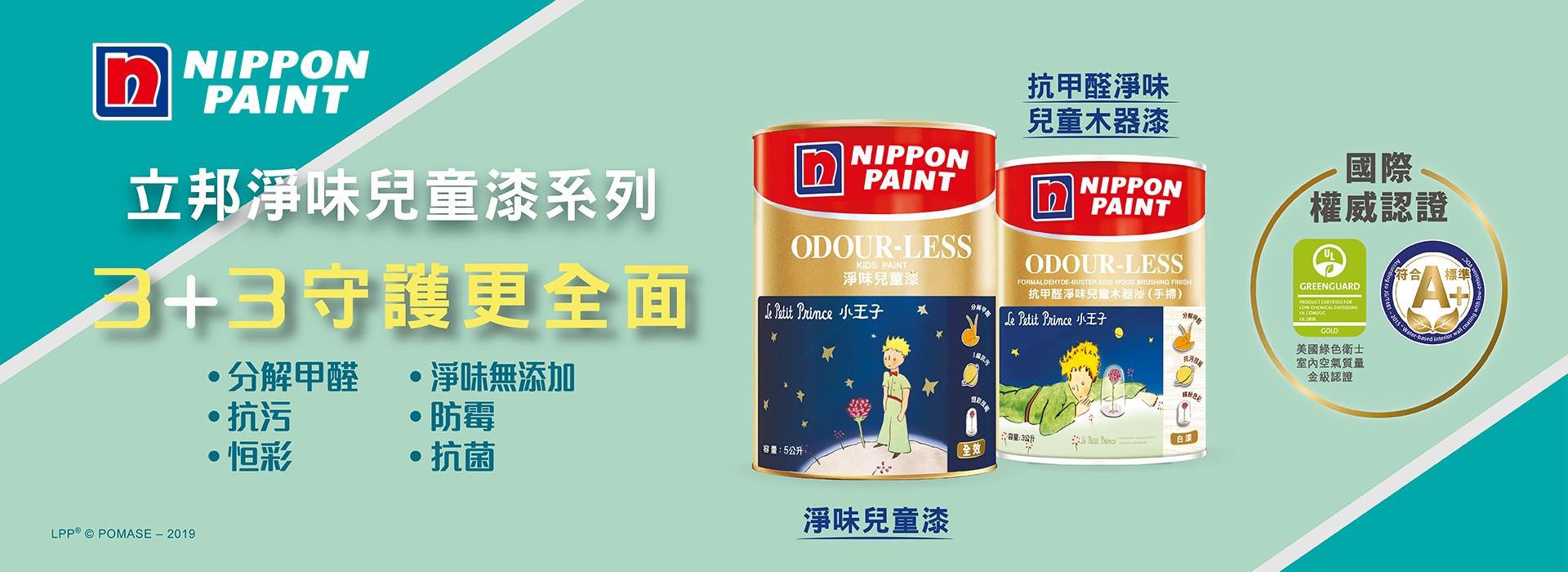 兆記行website banner (kidspaint)
