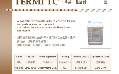Termi TC(白蟻)乳油劑