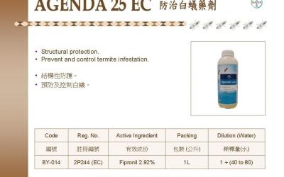 Agenda 25 EC 防治白蟻藥劑