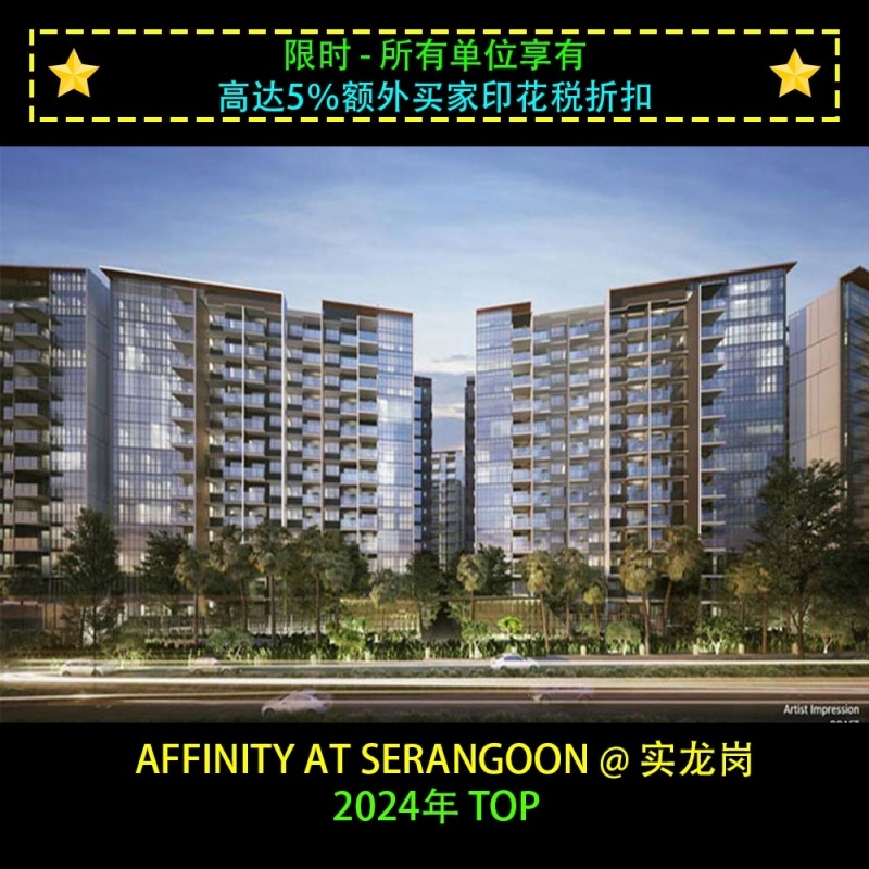 Affinity At Serangoon Cover mage