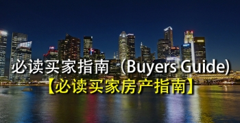 必读买家指南(Buyers Guide) Cover Image