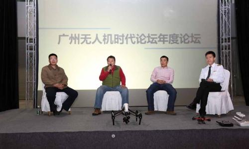 广东无人机年度论坛