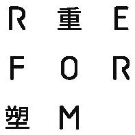 REFORM 重塑建筑