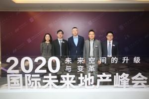 2020 RealTech国际未来地产峰会