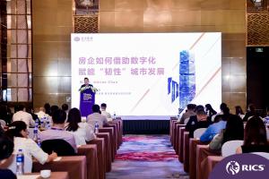 WBEF中国峰会2020