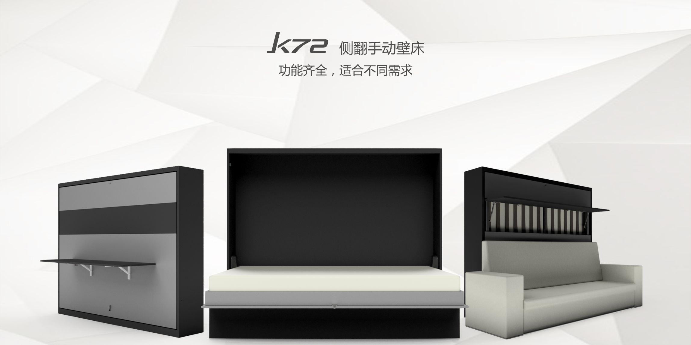 K72手动首页图