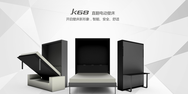 K68电动首页图