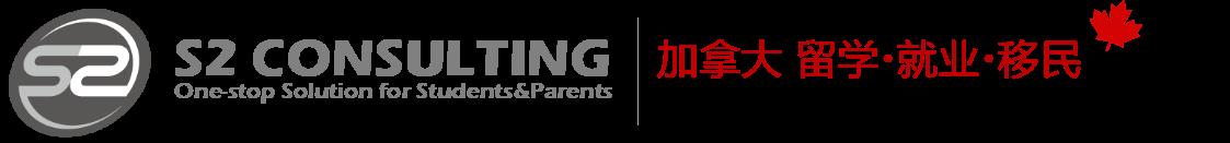 多咨处留学移民(S2 Consulting Inc.)
