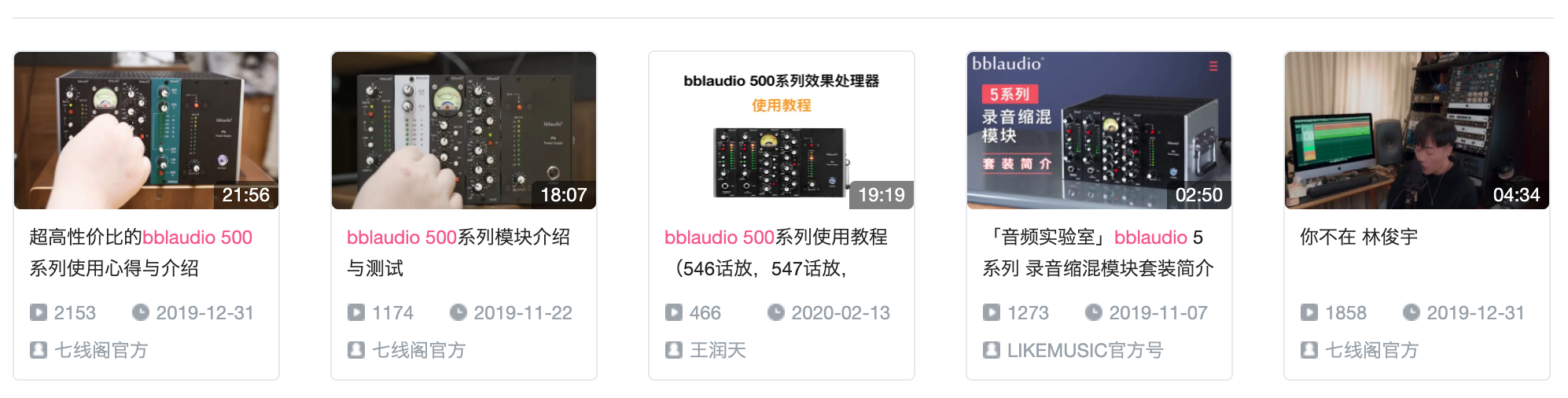 bblaudio 500 up主