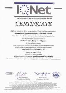 ISO14001 2015 环境管理体系