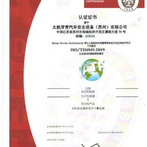 TS16949质量体系认证