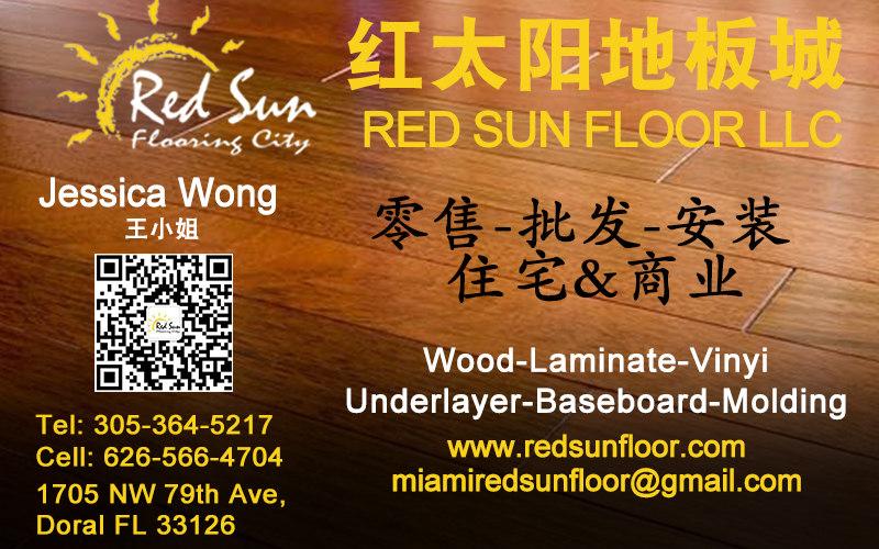 红太阳地板
