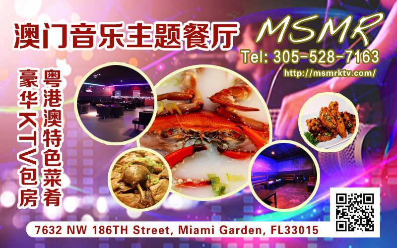 澳门音乐主题餐厅MSMR 正式