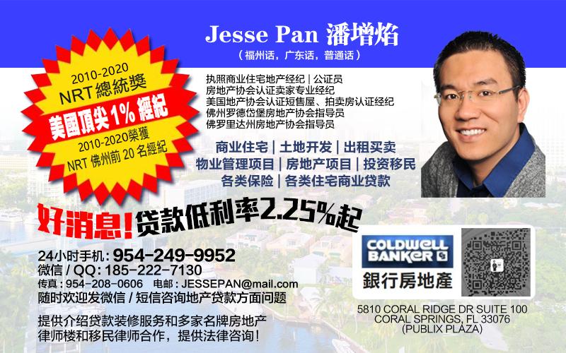 Jesse Pan 2021-02