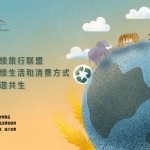 可持续旅游联盟