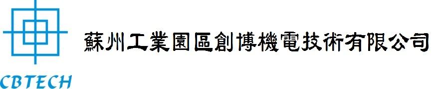 苏州工业园区创博机电技术有限公司