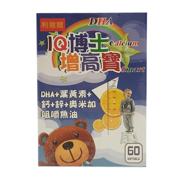 25_IQ博士增高寶魚油丸60粒 (1) (1)
