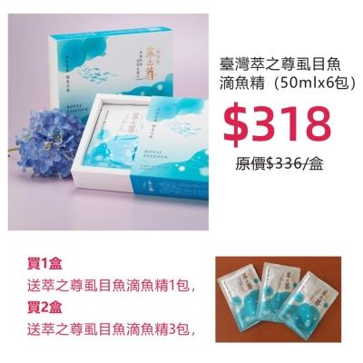 8.1臺灣萃之尊虱目魚滴魚精