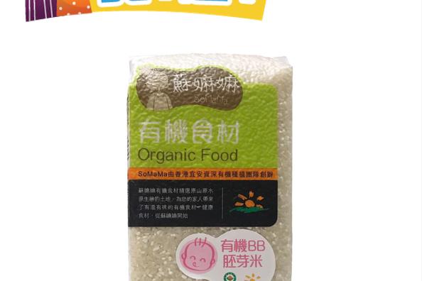 蘇嫲嫲胚芽米