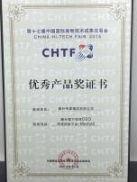 中國國際高新技術成果交易會 – 優勢產品獎