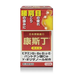 康斯丁糖衣錠1