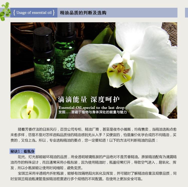 750内页精油系列(花改小标准)2015_13