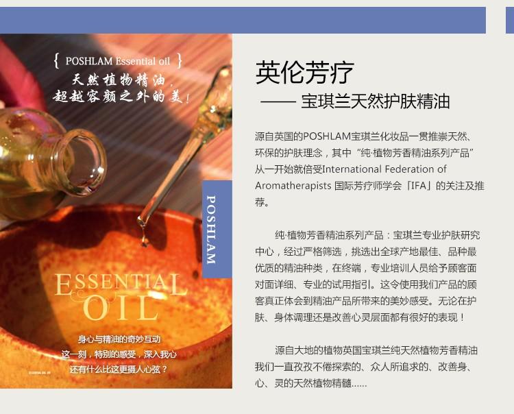 750内页精油系列(花改小标准)2015_01