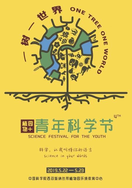 第四届青年科学节