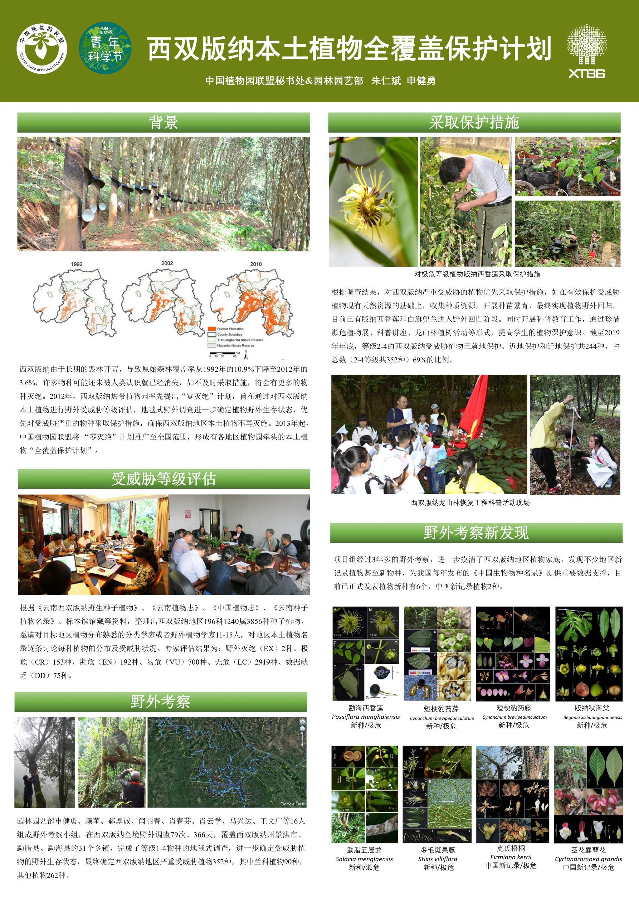 1-2 朱仁斌 申健勇-西双版纳本土植物全覆盖保护计划2