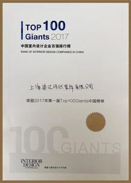 中国室内设计百强企业
