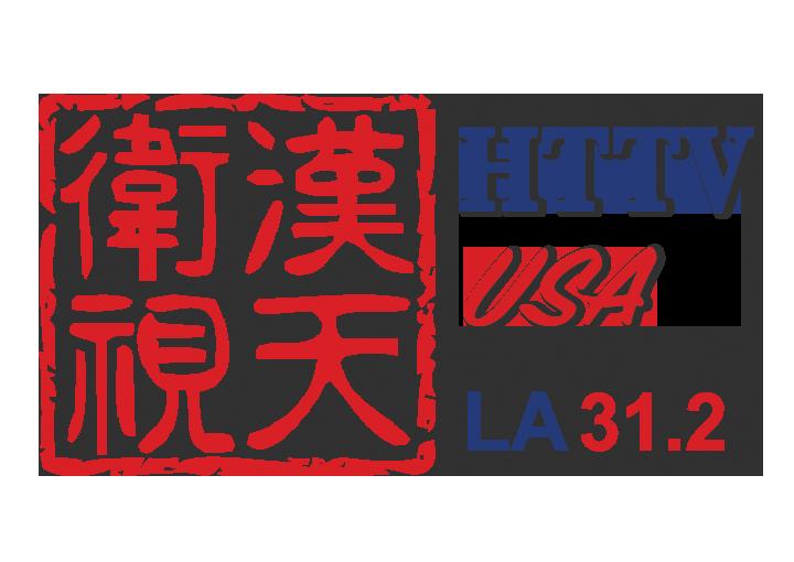 美國漢天衛視HTTV CH31.2