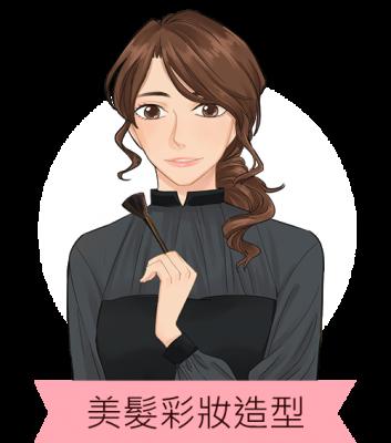 美髮彩妝造型_m