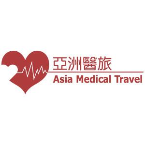 _粔嫢藏AsiaMedicalTravel