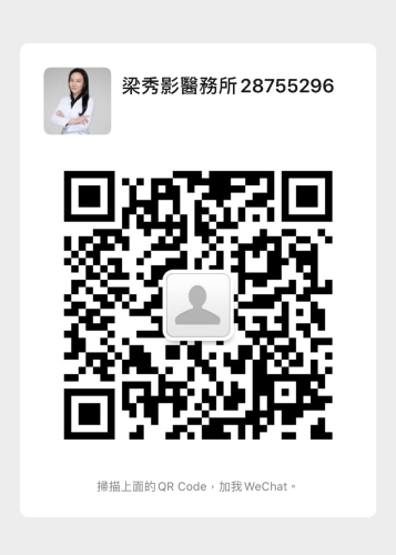梁秀影醫務所28755296