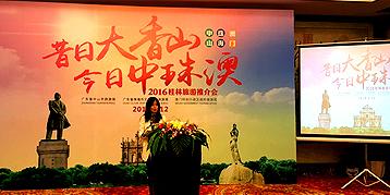 中珠澳旅遊部門赴南寧桂林推廣 拓高鐵沿線客源
