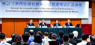修訂《澳門特別行政區立法會選舉法》公眾諮詢會接受報名